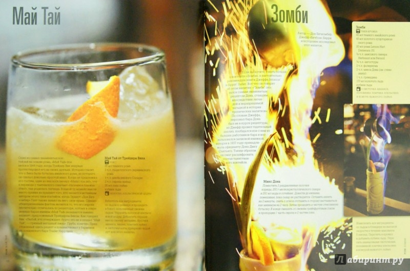Иллюстрация 1 из 19 для Лучшие коктейли мира - Том Сэндем   Лабиринт - книги. Источник: Лабиринт