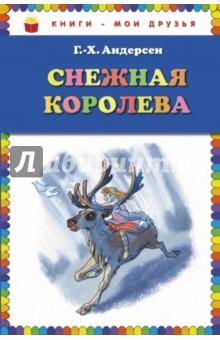 Снежная королева книги эксмо сыны анархии братва