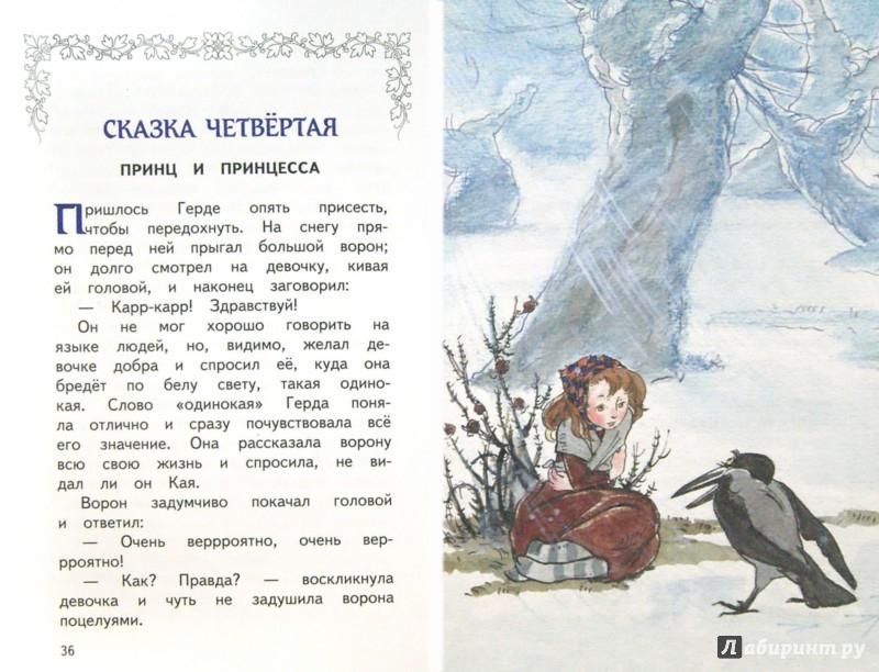 Иллюстрация 1 из 17 для Снежная королева - Ганс Андерсен | Лабиринт - книги. Источник: Лабиринт