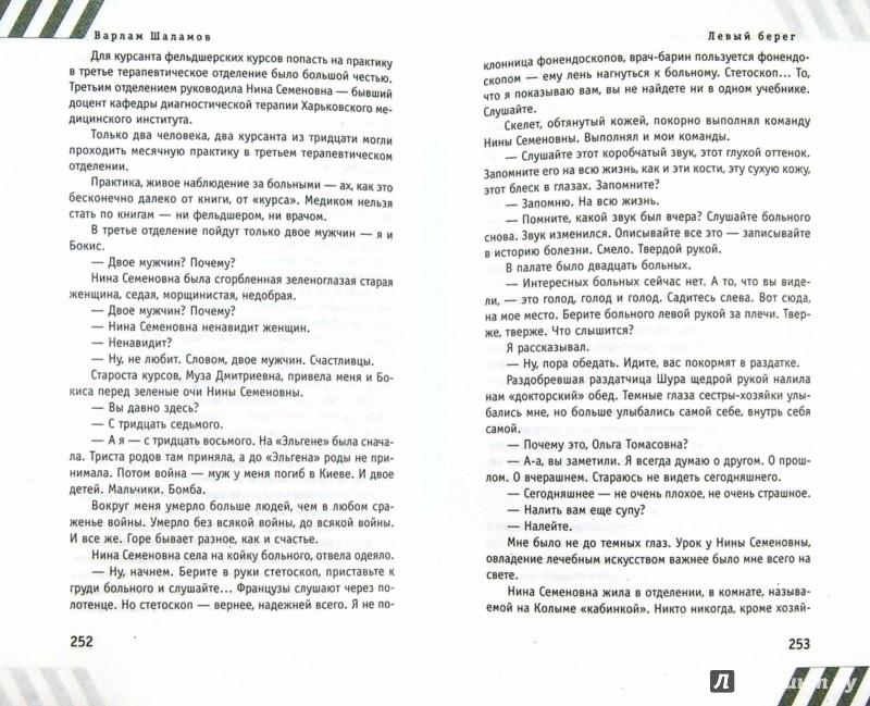 Иллюстрация 1 из 7 для Колымские рассказы - Варлам Шаламов   Лабиринт - книги. Источник: Лабиринт