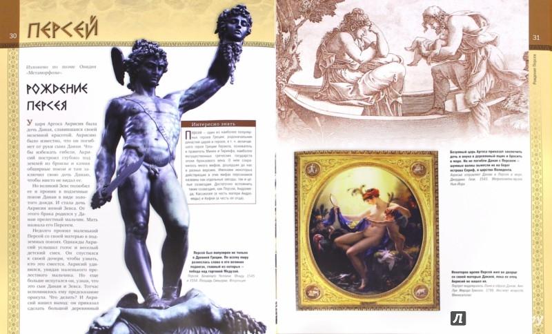 Иллюстрация 1 из 8 для Мифы Древней Греции. Герои - Николай Кун | Лабиринт - книги. Источник: Лабиринт