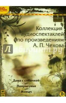 Коллекция аудиоспектаклей по произведениям А.П.Чехова (CDmp3)
