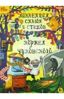 Коллекция сказок и стихов Корнея Чуковского (CDmp3)
