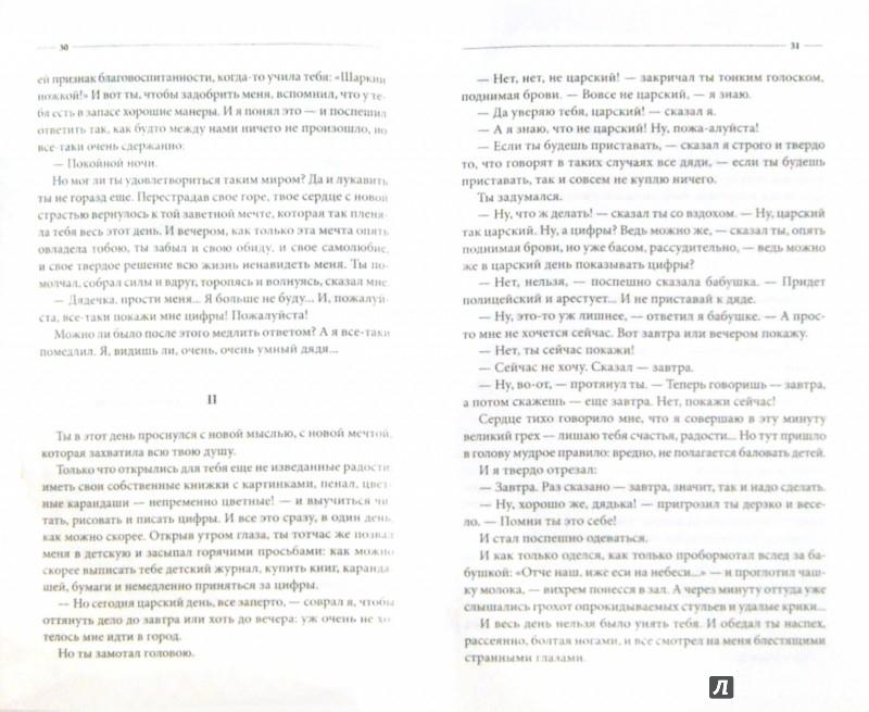 Иллюстрация 1 из 12 для Солнечный удар. Повести и рассказы - Иван Бунин | Лабиринт - книги. Источник: Лабиринт