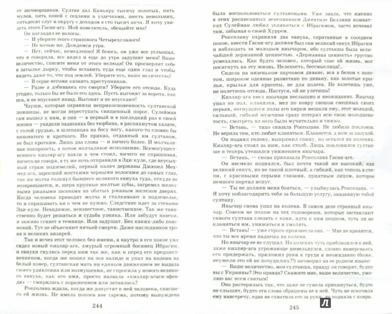 Иллюстрация 1 из 14 для Роксолана. Вся история Великолепного века - Павел Загребельный   Лабиринт - книги. Источник: Лабиринт