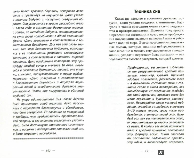 Иллюстрация 1 из 22 для Большая книга силы подсознания. Сделай себя успешным навсегда! - Джозеф Мерфи | Лабиринт - книги. Источник: Лабиринт
