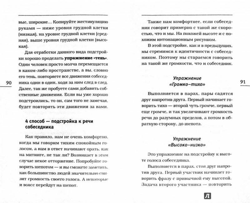 Иллюстрация 1 из 8 для Новый Карнеги. Самые действенные приемы общения и подсознательные воздействия - Григорий Спижевой | Лабиринт - книги. Источник: Лабиринт