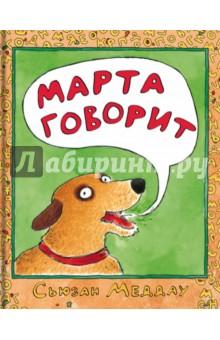 Марта говорит мой любимый блокнот фиалки в марте а5