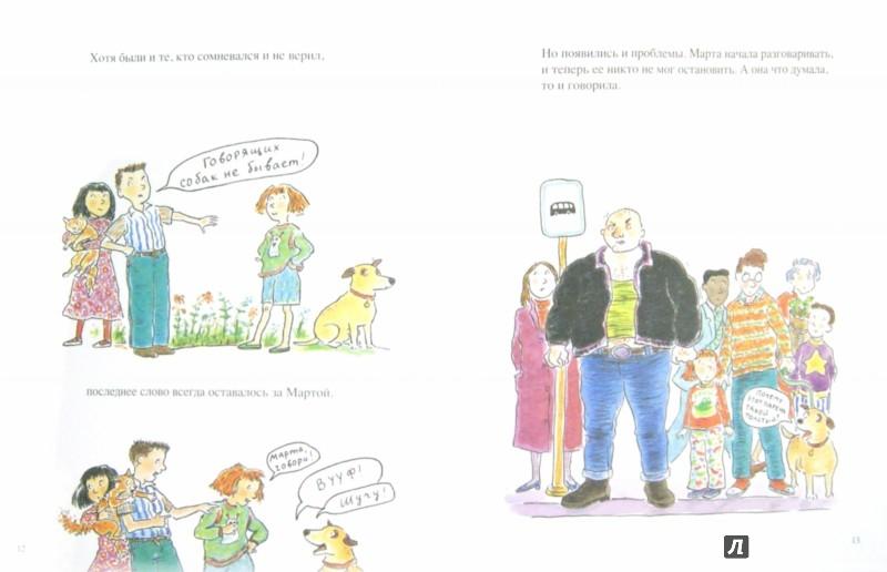 Иллюстрация 1 из 46 для Марта говорит - Сьюзан Меддау | Лабиринт - книги. Источник: Лабиринт