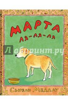 Купить Марта ля-ля-ля, Ай, Сказки зарубежных писателей