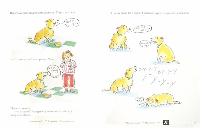 Иллюстрация 1 из 13 для Марта ля-ля-ля - Сьюзан Меддау | Лабиринт - книги. Источник: Лабиринт
