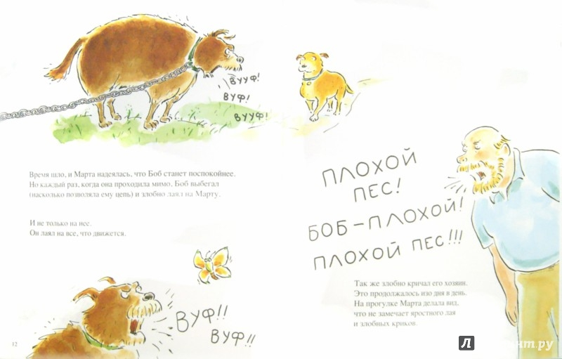 Иллюстрация 1 из 28 для Марта гуляет с собакой - Сьюзан Меддау | Лабиринт - книги. Источник: Лабиринт