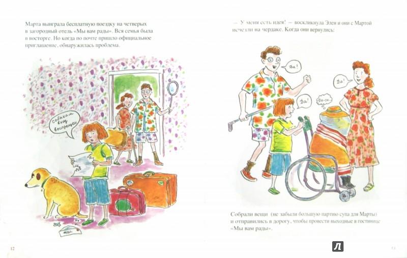 Иллюстрация 1 из 16 для Марта звонит - Сьюзан Меддау | Лабиринт - книги. Источник: Лабиринт