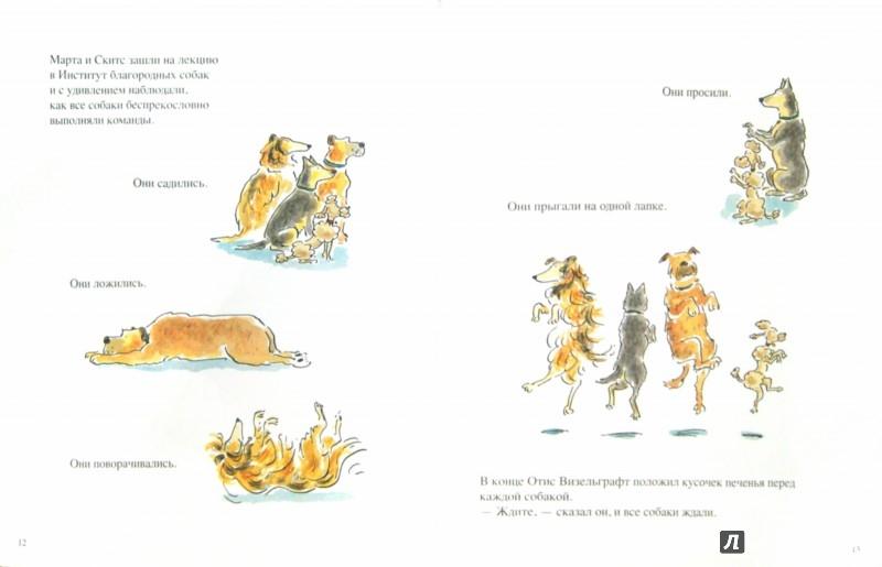 Иллюстрация 1 из 9 для Марта до кончиков когтей - Сьюзан Меддау | Лабиринт - книги. Источник: Лабиринт