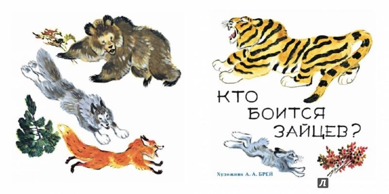 Иллюстрация 1 из 55 для Кто боится зайцев. Дунганские народные сказки | Лабиринт - книги. Источник: Лабиринт