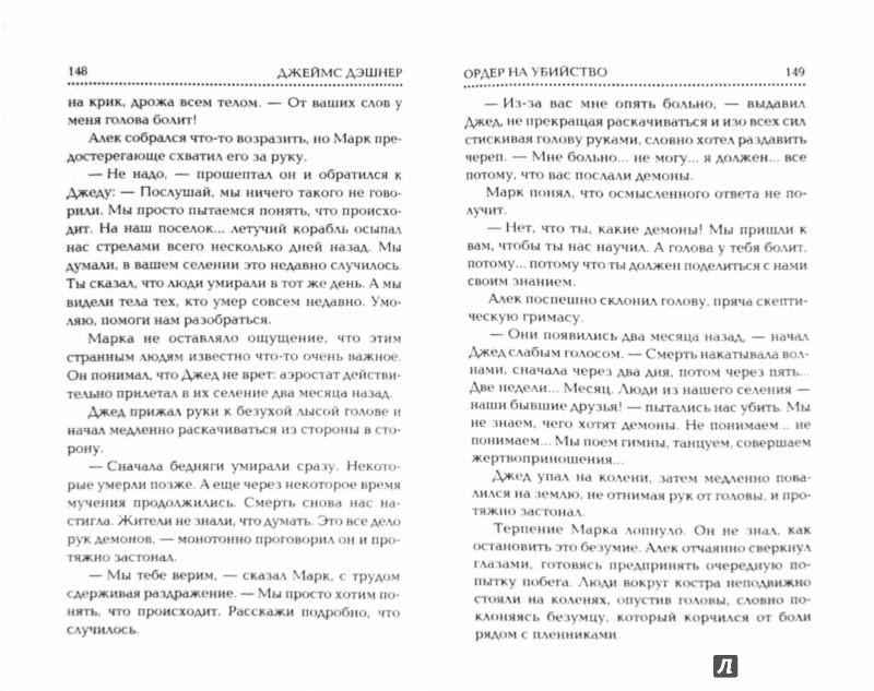 Иллюстрация 1 из 23 для Бегущий в Лабиринте. Тотальная угроза - Джеймс Дэшнер   Лабиринт - книги. Источник: Лабиринт