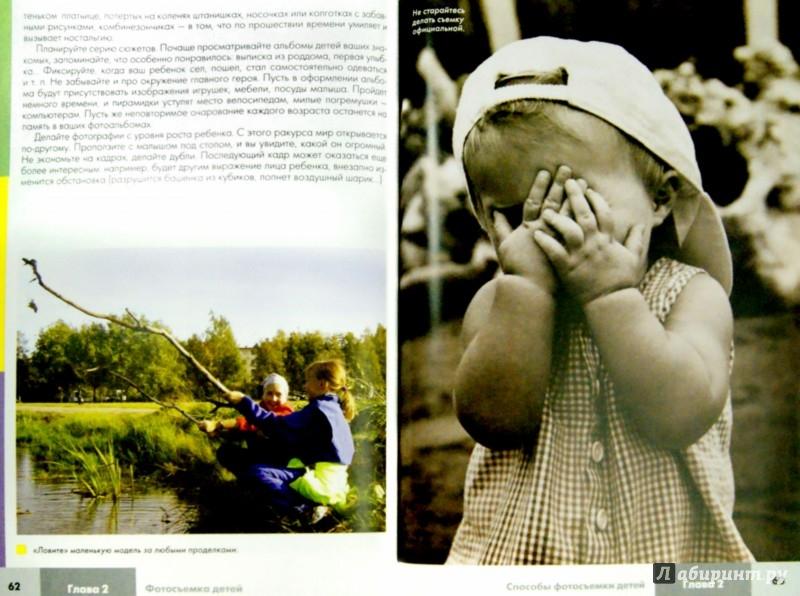 Иллюстрация 1 из 7 для Фотосъемка детей. Книга для родителей и фотографов - Дмитрий Кораблев | Лабиринт - книги. Источник: Лабиринт
