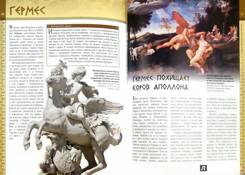 Иллюстрация 1 из 5 для Мифы Древней Греции. Боги и богини - Николай Кун | Лабиринт - книги. Источник: Лабиринт