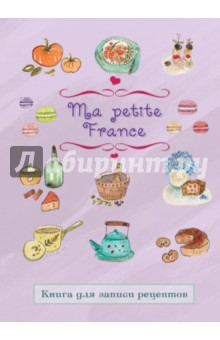 """Книга для записи рецептов """"Ma petite France"""" (лавандовая)"""
