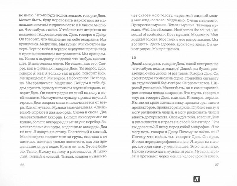 Иллюстрация 1 из 3 для Это я, Дюк - Тина Юбель   Лабиринт - книги. Источник: Лабиринт
