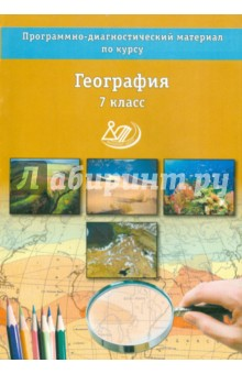 География. 7 класс. Программно-диагностические материалы