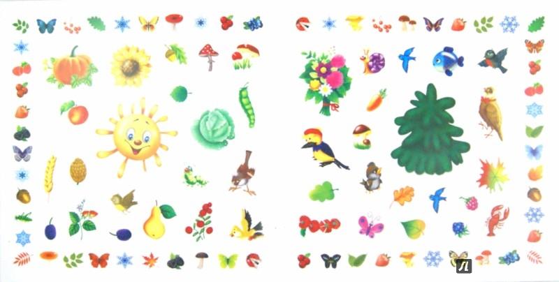Иллюстрация 1 из 2 для Живая природа. 222 наклейки | Лабиринт - книги. Источник: Лабиринт
