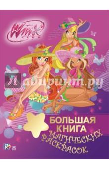 Winx Club. Большая книга магических раскрасок