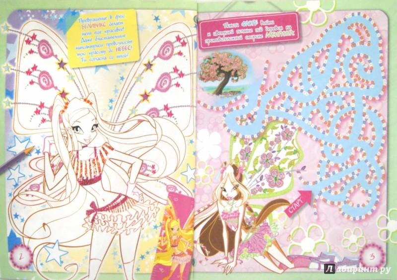 Иллюстрация 1 из 6 для Winx Club. Большая книга магических раскрасок | Лабиринт - книги. Источник: Лабиринт