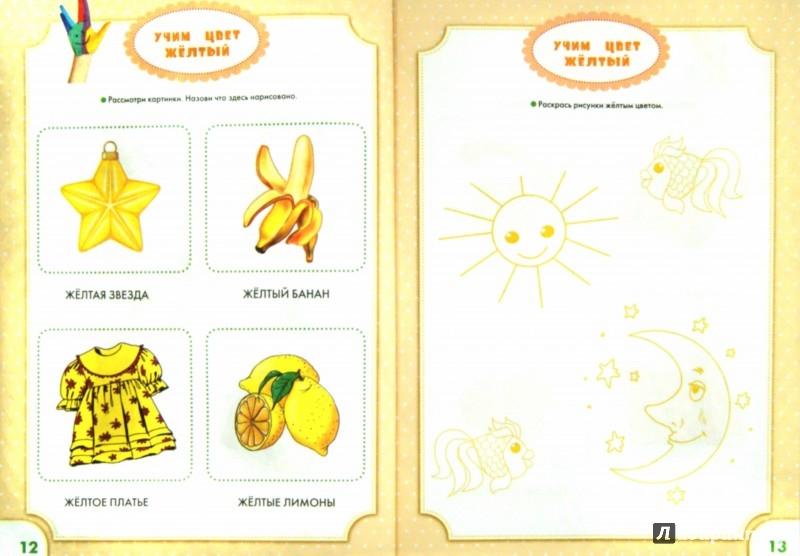 Иллюстрация 1 из 29 для Учим цвет и форму. Книжка первых знаний - Олеся Жукова | Лабиринт - книги. Источник: Лабиринт