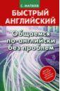Матвеев Сергей Александрович Быстрый английский. Общаемся по-английски без проблем
