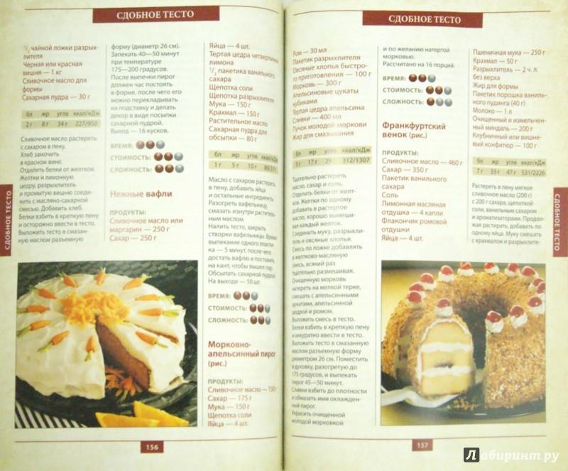 Иллюстрация 1 из 10 для Самая холодная кулинарная книга | Лабиринт - книги. Источник: Лабиринт