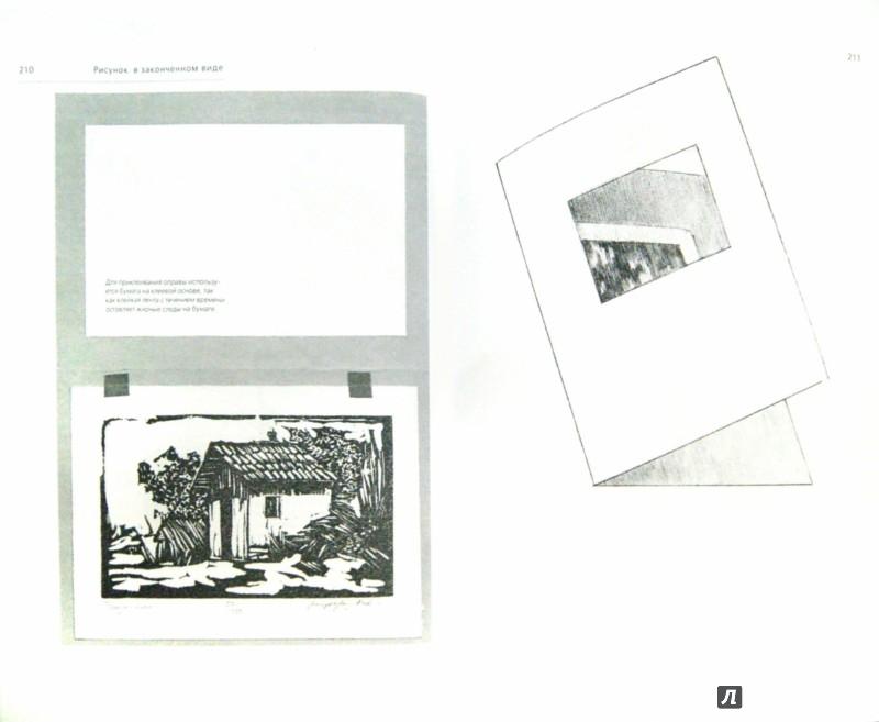 Иллюстрация 1 из 8 для Большая книга рисования - Андраш Суньоги | Лабиринт - книги. Источник: Лабиринт