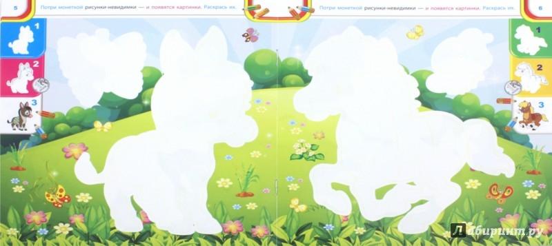 Иллюстрация 1 из 12 для Раскраски-невидимки. Лошадка | Лабиринт - книги. Источник: Лабиринт
