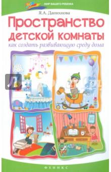 Пространство детской комнаты. Как создать развивающую среду