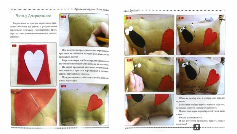 Иллюстрация 1 из 14 для Ароматные игрушки своими руками - Юлия Михеева   Лабиринт - книги. Источник: Лабиринт