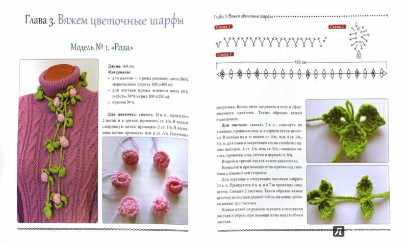 Иллюстрация 1 из 9 для Цветочные шарфы. Вяжем крючком - Алена Зиновьева | Лабиринт - книги. Источник: Лабиринт