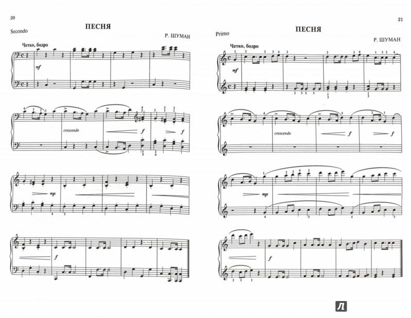 Иллюстрация 1 из 6 для Сборник ансамблей для фортепиано. Младшие классы ДМШ | Лабиринт - книги. Источник: Лабиринт
