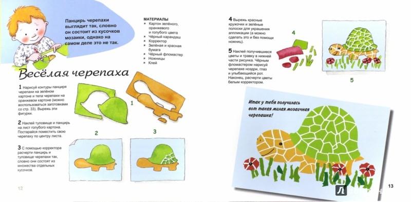 Иллюстрация 1 из 17 для Поделки из  бумаги - Курто Роза  Мария | Лабиринт - книги. Источник: Лабиринт