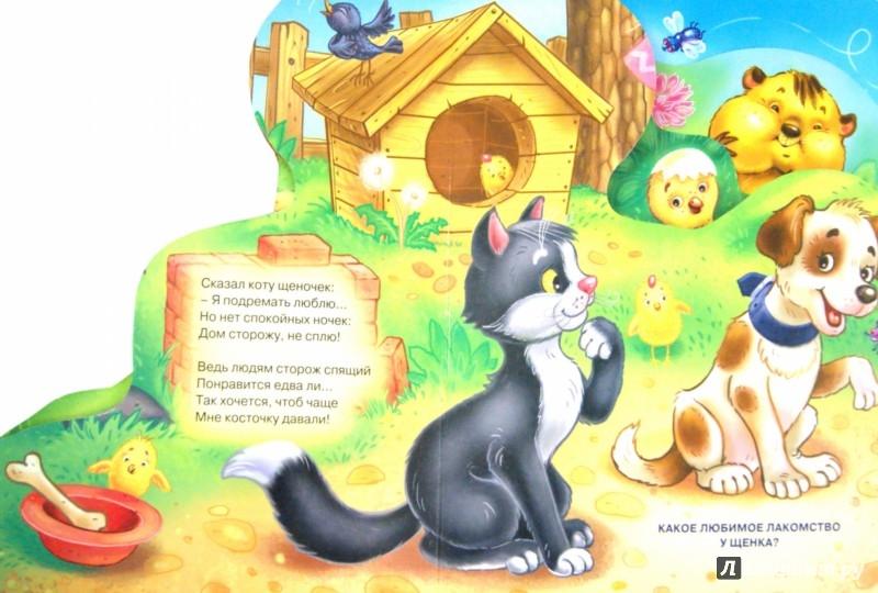 Иллюстрация 1 из 8 для Давай дружить - Наталья Ушкина | Лабиринт - книги. Источник: Лабиринт