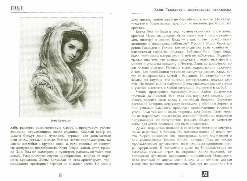 Иллюстрация 1 из 5 для Джейн Остен и ее современницы - Прокофьева, Коути | Лабиринт - книги. Источник: Лабиринт