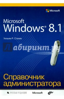 Microsoft Windows 8.1. Справочник администратора александр ватаманюк установка настройка и восстановление windows 7 на 100%