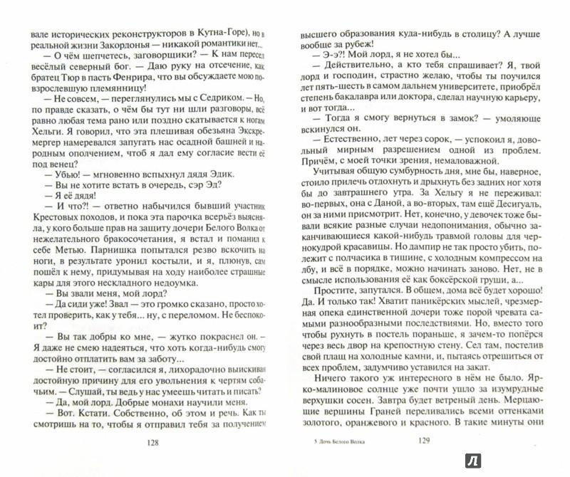 Иллюстрация 1 из 6 для Дочь Белого Волка - Андрей Белянин | Лабиринт - книги. Источник: Лабиринт