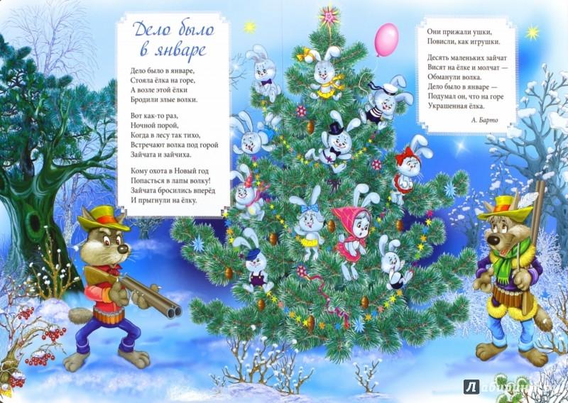 Иллюстрация 1 из 12 для Елочка, зажгись! (со светодиодами) - Агния Барто | Лабиринт - книги. Источник: Лабиринт