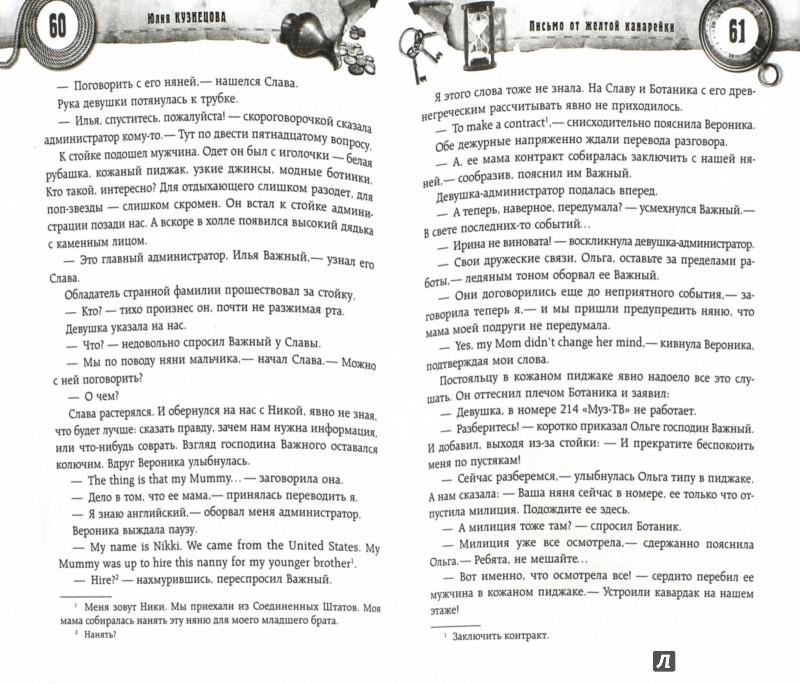 Иллюстрация 1 из 7 для Большая книга приключений и загадок - Юлия Кузнецова | Лабиринт - книги. Источник: Лабиринт