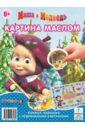 Иманова Нина Маша и Медведь. Книжка-малышка с переводными картинками (№1404)