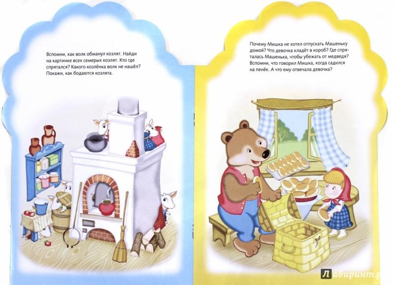Иллюстрация 1 из 5 для Герои любимых сказок - Марина Султанова | Лабиринт - книги. Источник: Лабиринт