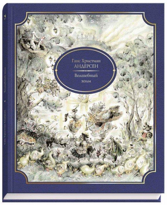 Иллюстрация 1 из 89 для Волшебный холм - Ганс Андерсен | Лабиринт - книги. Источник: Лабиринт