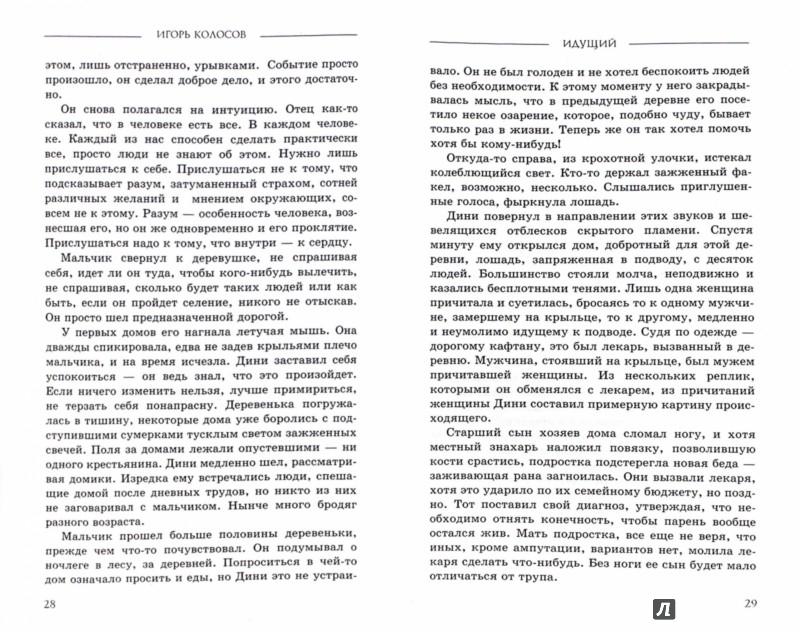 Иллюстрация 1 из 7 для Идущий - Игорь Колосов | Лабиринт - книги. Источник: Лабиринт