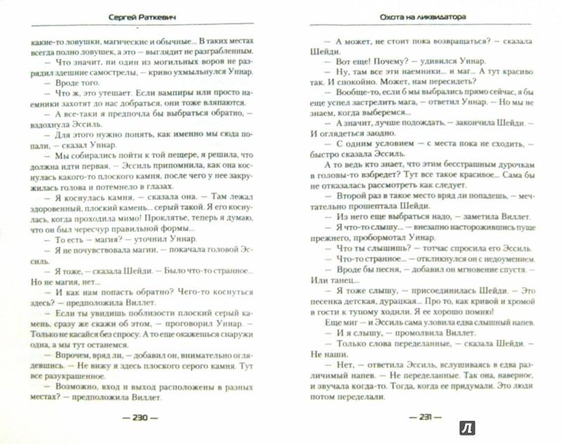 Иллюстрация 1 из 5 для Охота на ликвидатора - Сергей Раткевич | Лабиринт - книги. Источник: Лабиринт