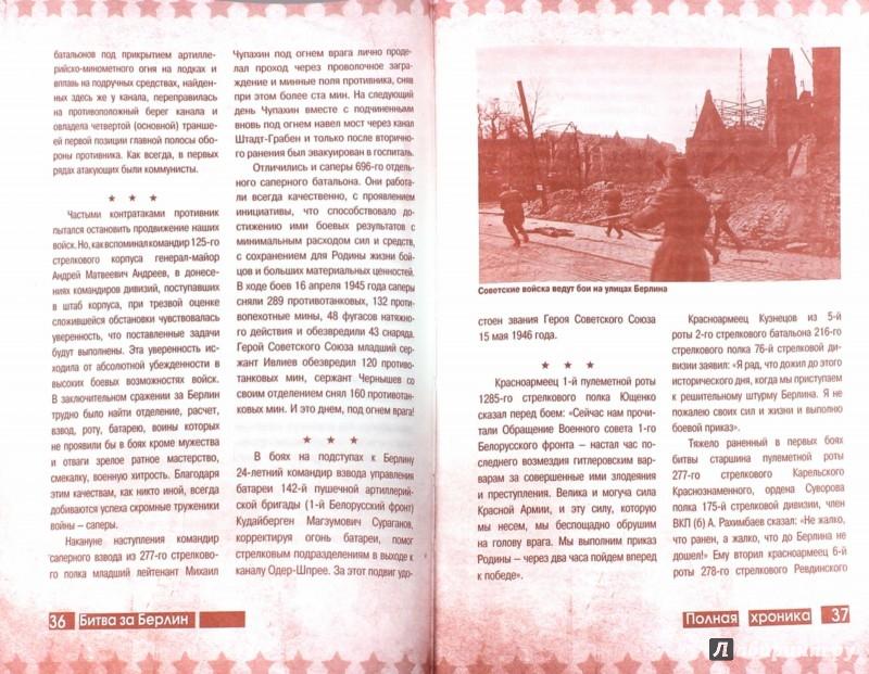 Иллюстрация 1 из 16 для Битва за Берлин. Полная хроника - 23 дня и ночи - Андрей Сульдин | Лабиринт - книги. Источник: Лабиринт